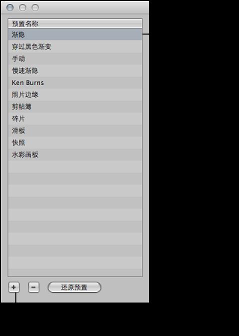"""图。 """"幻灯片显示""""对话框的""""预置名称""""列表区域中的选定的幻灯片显示预置及""""添加""""按钮。"""
