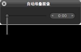 """图。 """"自动堆叠图像""""HUD。"""