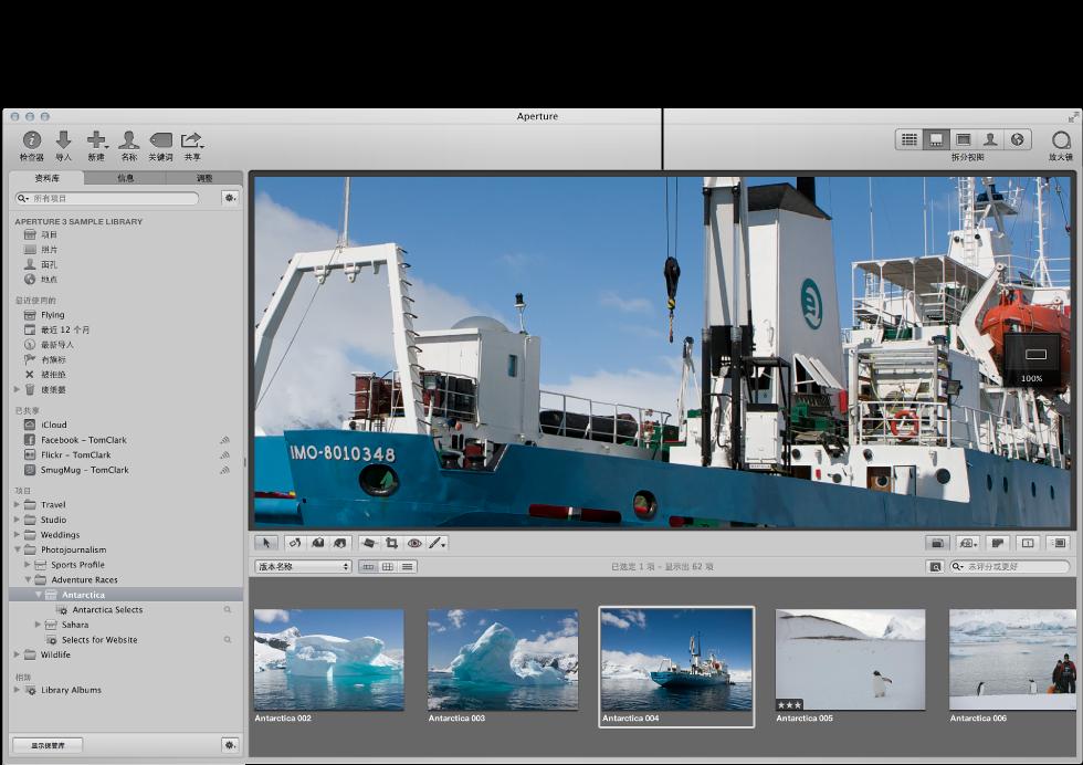 图。 Aperture 主窗口显示检视器中所示完整分辨率图像的一部分。
