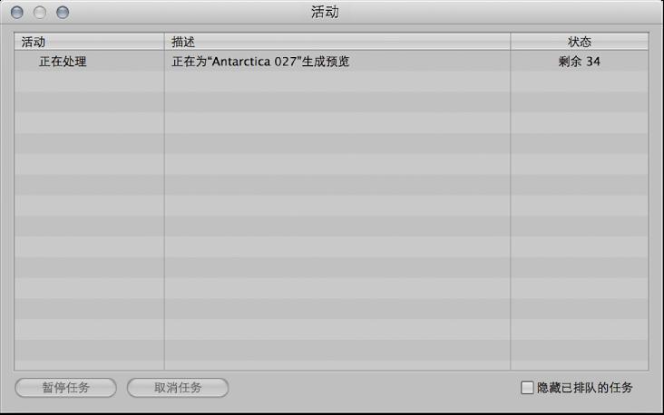 """图。 此""""活动""""窗口显示""""构建 JPEG 预览""""任务。"""