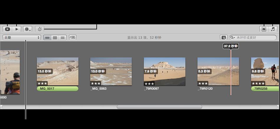 图。 幻灯片显示编辑器中的控制。