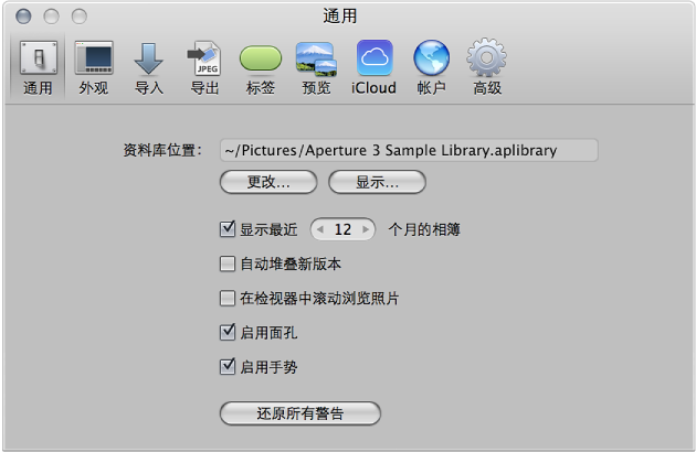 """Aperture""""偏好设置""""窗口的""""通用""""偏好设置面板"""