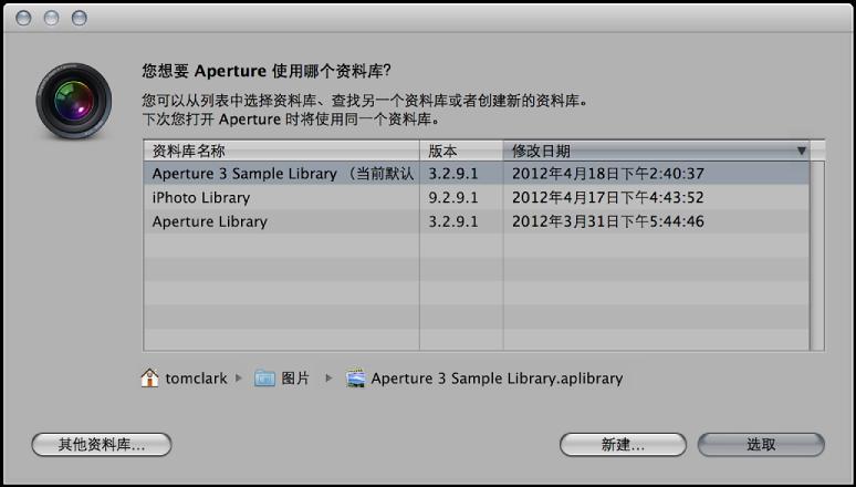 """图。 """"选取 Aperture 资料库""""对话框中的控制。"""