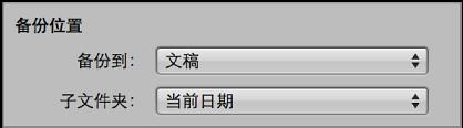 """图。 """"导入""""浏览器中的备份位置控制。"""