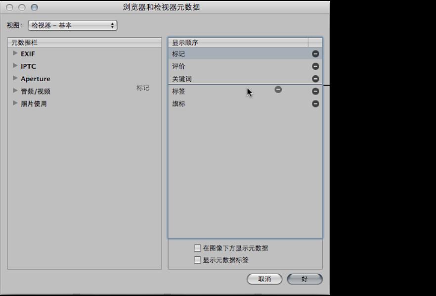 """图。 元数据栏被拖移到""""浏览器和元数据""""对话框的""""显示顺序""""列中的新位置。"""