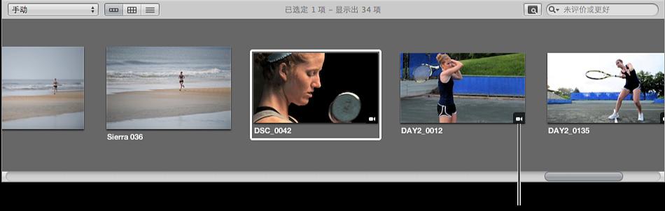 图。 浏览器中视频片段缩略图上的视频片段标记。