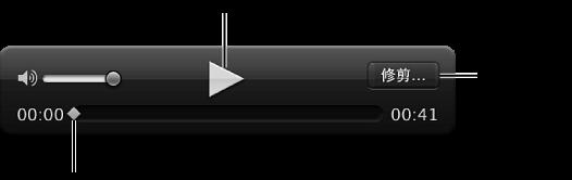 图。 检视器中的音频片段控制。