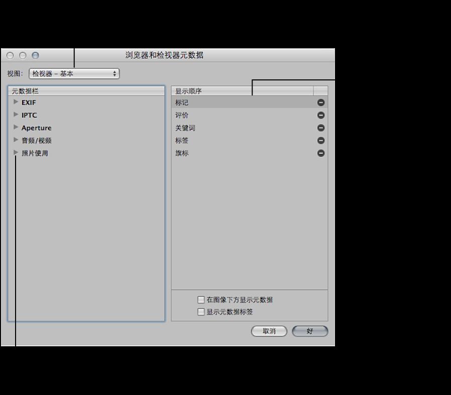 """图。 """"浏览器和检视器元数据""""对话框。"""