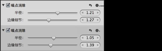 """图。 """"调整""""检查器中噪点消除调整的多个实例。"""