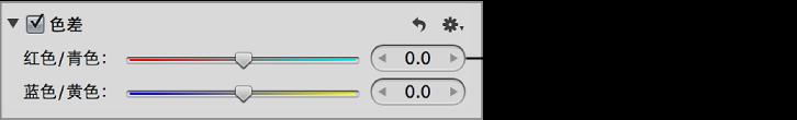 """图。 """"调整""""检查器的""""色差""""区域中的红色/青色控制。"""