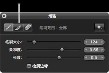 """图。 增强调整的""""笔刷""""HUD 中的""""羽化""""按钮。"""