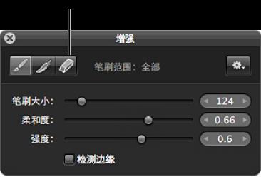 """图。 增强调整的""""笔刷""""HUD 中的""""橡皮擦""""按钮。"""