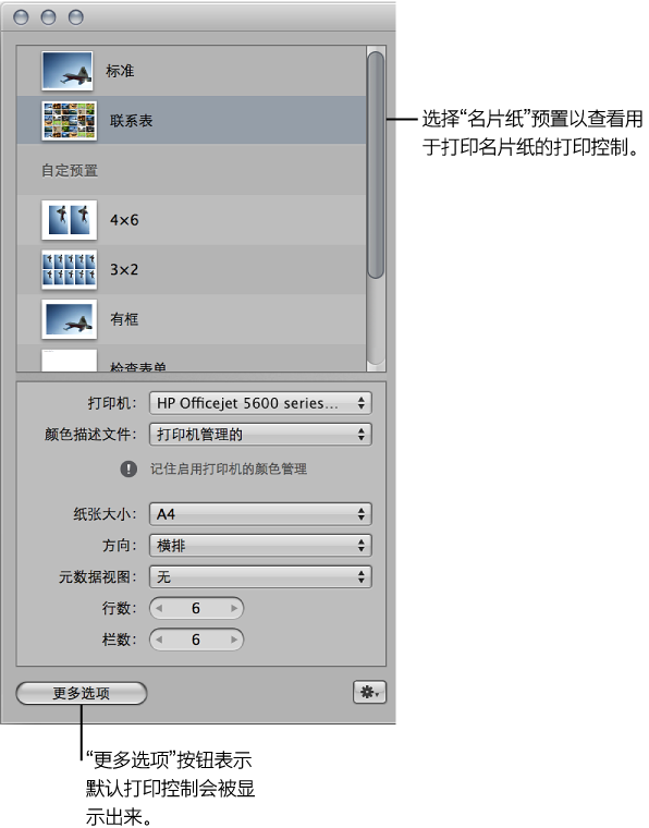 """图。 """"打印""""对话框中的""""默认名片纸""""打印控制。"""