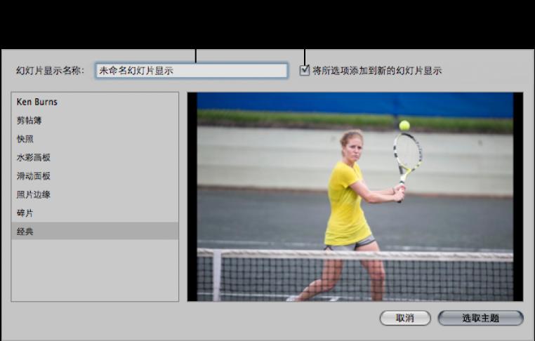 图。 配置新幻灯片显示相簿的对话框。