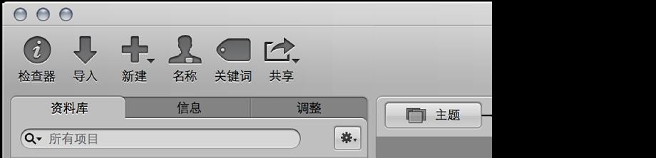 """图。 幻灯片显示编辑器中的""""主题""""按钮。"""