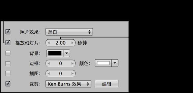 """图。 幻灯片显示编辑器的""""所选幻灯片""""面板中的""""播放幻灯片""""复选框和值滑块。"""