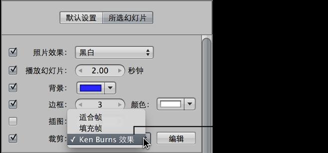"""图。 幻灯片显示编辑器的""""所选幻灯片""""面板中的""""裁剪""""弹出式菜单中的项目。"""