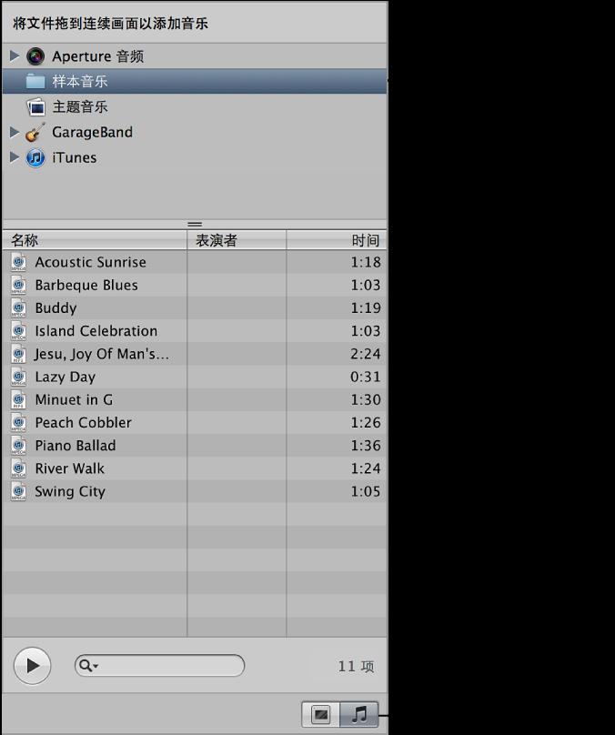 图。 幻灯片显示编辑器中的音频浏览器控制。
