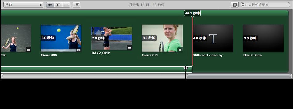 """图。 浏览器中显示使用""""调整大小""""指针来更改音频片段的时间长度。"""