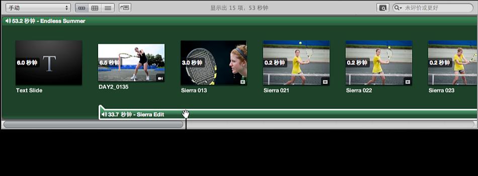 图。 浏览器中显示备选音轨中的片段被拖移到新位置。