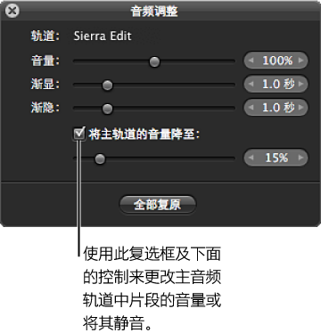 """图。 """"音频调整""""HUD 中的控制,用于减小主音频轨道中片段的音量。"""