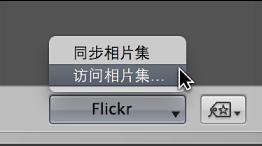 """图。 工具条中的""""Flickr""""弹出式菜单。"""