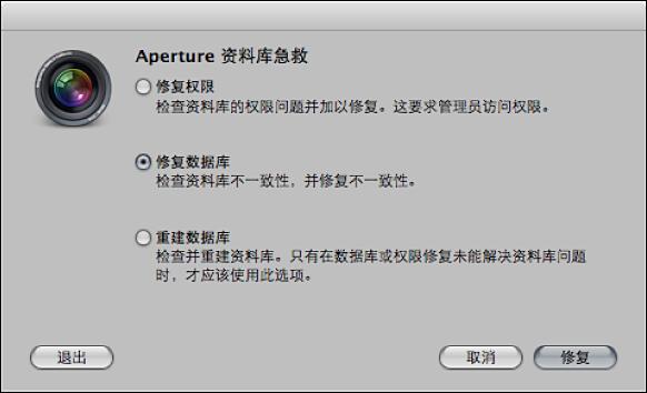 """图。 """"Aperture 资料库急救""""对话框中的控制。"""