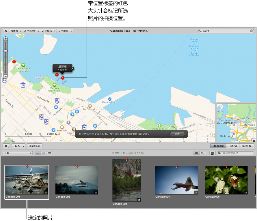 """图。 此""""地点""""视图显示将选定的图像拖到地图上的一个位置时出现的紫色大头针和位置标签。"""