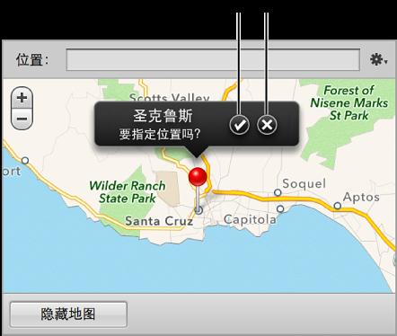 """图。 位置标签(位于""""信息""""检查器的""""地图""""面板)中的""""指定位置""""和""""取消""""按钮。"""