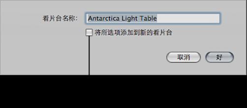 """图。 显示""""将所选项添加到新的看片台""""复选框未选定的对话框。"""