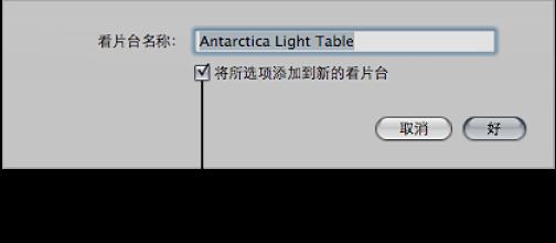 """图。 显示""""将所选项添加到新的看片台""""复选框选定的对话框。"""