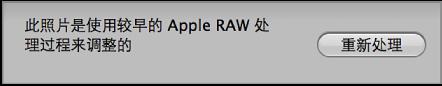 图。 用于重新处理来自先前版本的 Aperture 的图像的对话框。