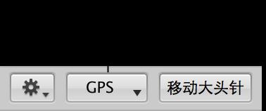 """图。 """"地点""""视图中的""""GPS""""弹出式菜单。"""