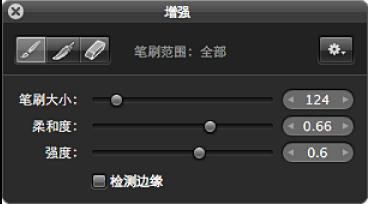 """图。 增强调整的""""笔刷""""HUD 中的控制。"""