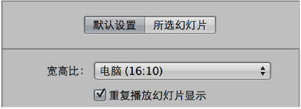 """图。 幻灯片显示编辑器的""""默认设置""""面板中的""""宽高比""""弹出式菜单。"""