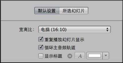 """图。 幻灯片显示编辑器的""""默认设置""""面板中的""""重复播放幻灯片显示""""复选框和""""循环主音频轨道""""复选框。"""