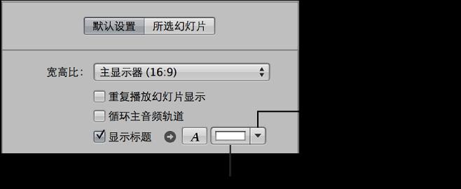 """图。 幻灯片显示编辑器的""""默认设置""""面板中的""""显示标题""""控制。"""