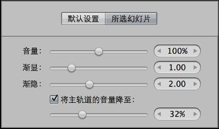 """图。 幻灯片显示编辑器的""""所选幻灯片""""面板中的""""视频""""控制。"""