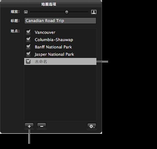 """图。 """"地图选项""""HUD 中的新""""未命名""""位置。"""