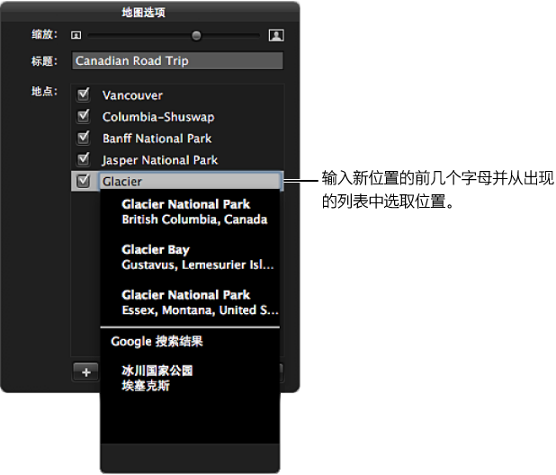 """图。 """"地图选项""""HUD 显示替换未命名位置的输入信息,位置显示在搜索结果中。"""