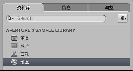 """图。 在""""资料库""""检查器中选定的地点。"""