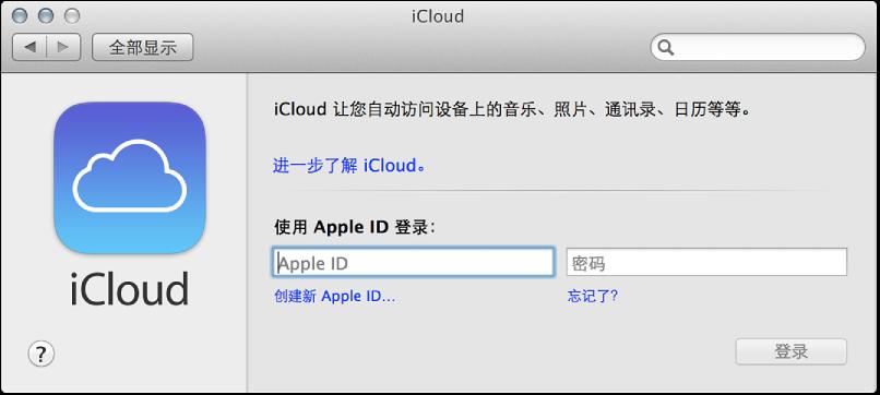 """图。""""系统偏好设置""""窗口的""""iCloud""""面板"""