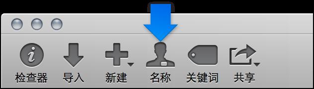 """图。 工具栏中的""""名称""""按钮。"""