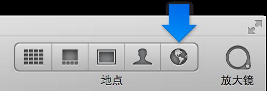 """图。 工具栏中的""""地点""""按钮。"""