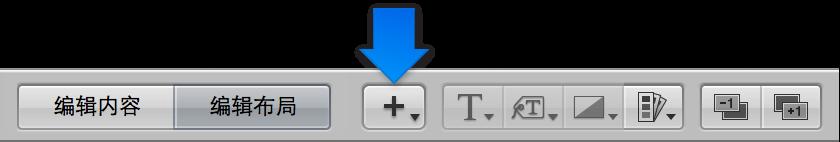 """图。 相册布局编辑器中的""""添加框""""弹出式菜单。"""