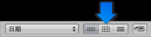 """图。 浏览器中的""""网格视图""""按钮。"""