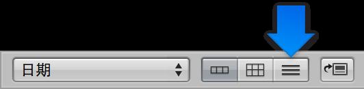 """图。 浏览器中的""""列表视图""""按钮。"""