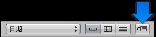 """图。 浏览器中的""""显示检视器""""按钮。"""