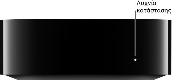 Apple TV με επισημασμένη λυχνία κατάστασης