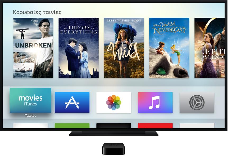 Apple TV συνδεδεμένο σε τηλεόραση. Εμφανίζεται η οθόνη Αφετηρίας.